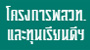 Goto Science scholarship Student at Silpakorn