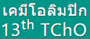 Goto The Thirteenth Thailand Chemistry Olympiad, 13th TChO